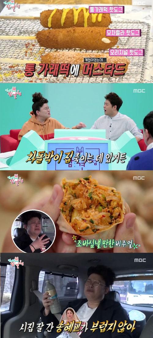 (출처=MBC 방송 캡처)