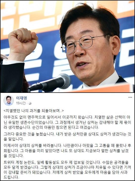 (출처=이투데이DB 및 이재명 더불어민주당 경기지사 후보 페이스북)