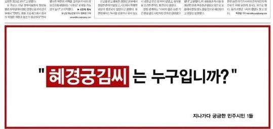 (일간신문 1면에 게재된 '혜경궁김씨는 누구입니까' 광고.)
