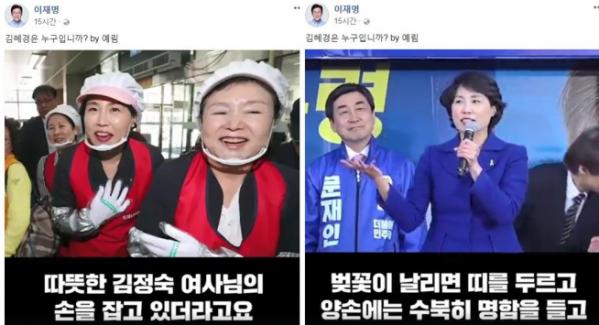 (출처=이재명 전 성남시장 페이스북)
