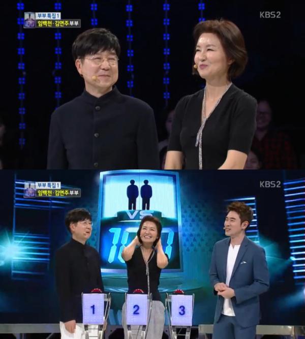 '1대100' 임백천‧김주연, 부부 싸움 후에도 같이 생방송 ...