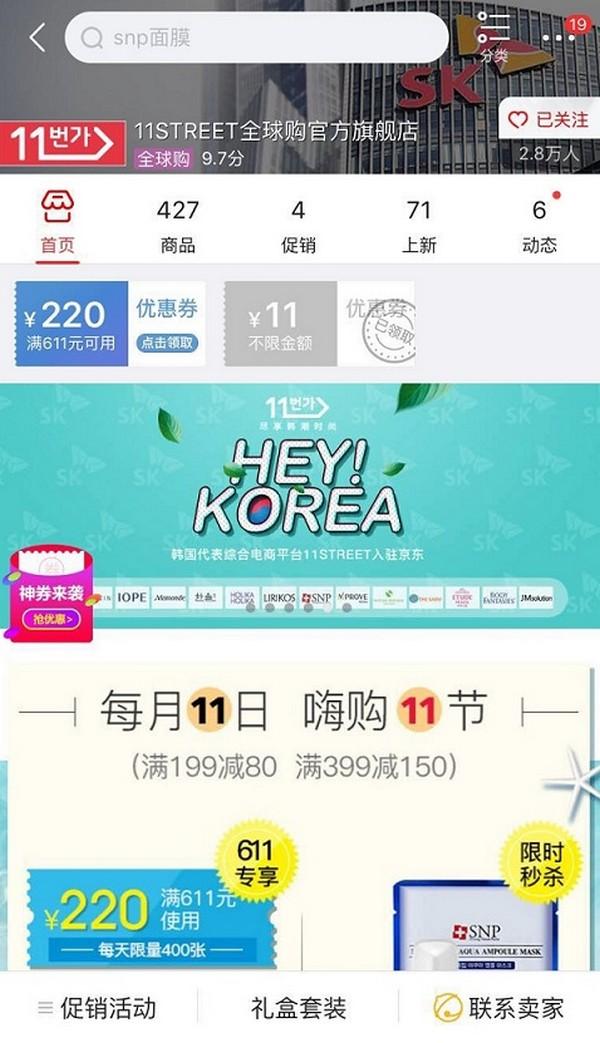▲징동닷컴 인터네셔널 11번가 전문관 모바일 버전.(사진제공=SK플래닛)