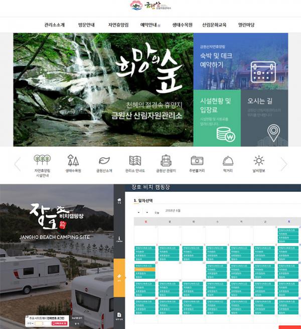 (출처=금원산 자연휴양림, 장호비치캠핑장 홈페이지 캡처)