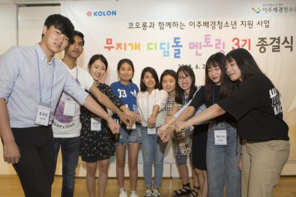 ▲23일 코오롱그룹이 진행한 무지개 디딤돌 멘토링 3기 종결식에서 멘토와 멘티가 함께 만든 소망팔찌를 보여주며 환하게 웃고 있다.(사진제공=코오롱)