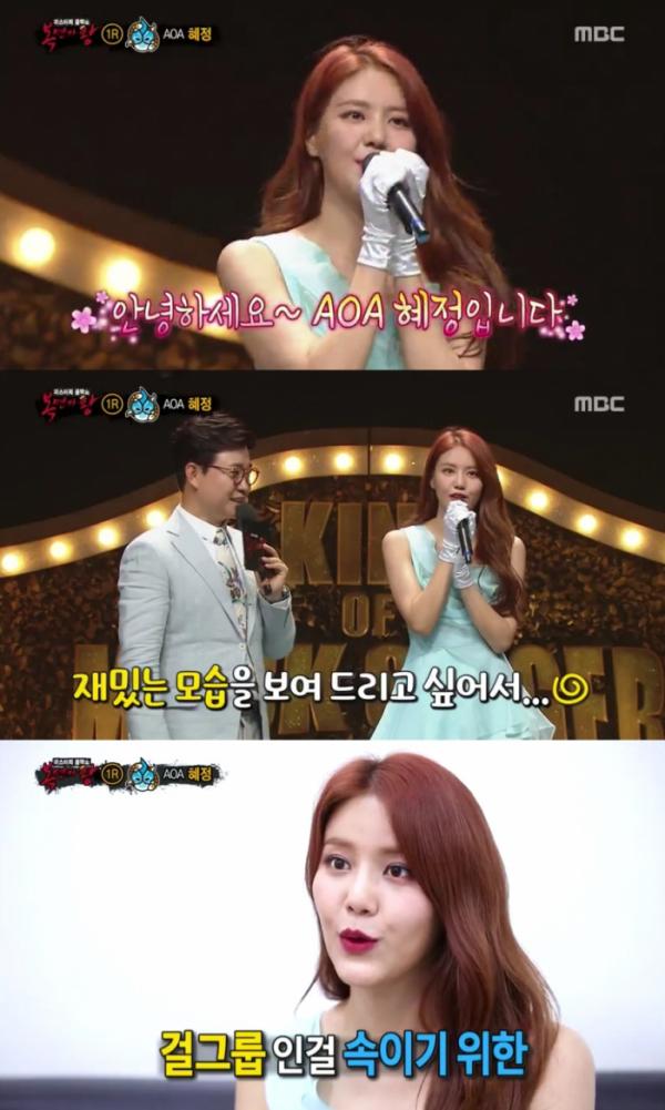 ▲AOA 혜정(출처=MBC '복면가왕' 방송캡처)