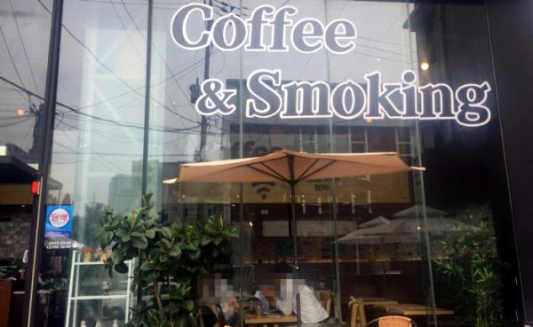 ▲이달부터 일명 흡연카페로 불리는 식품자동판매기영업소가 금연구역으로 지정됐다. 사진은 서울 도심에서 운영되고 있는 한 흡연카페.(뉴시스)