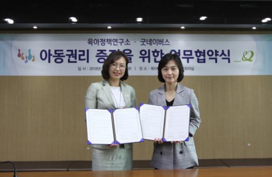 ▲사진=(왼쪽부터) 백선희 육아정책연구소장, 양진옥 굿네이버스 회장