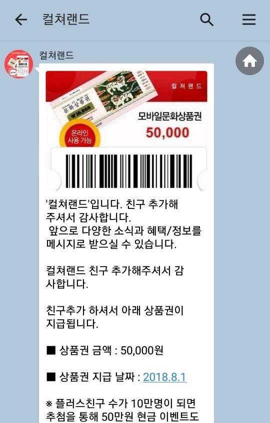 (출처=카카오톡 플러스 친구 '컬쳐랜드' 계정 캡처)