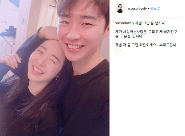 (출처=유소영 인스타그램)