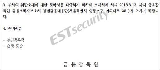 ▲금감원 사칭 이메일 내용.