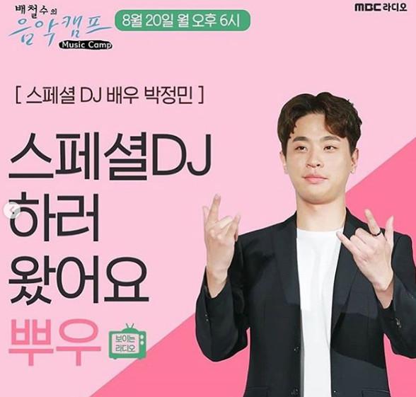 (출처=MBC '배철수의 음악캠프' 공식SNS)