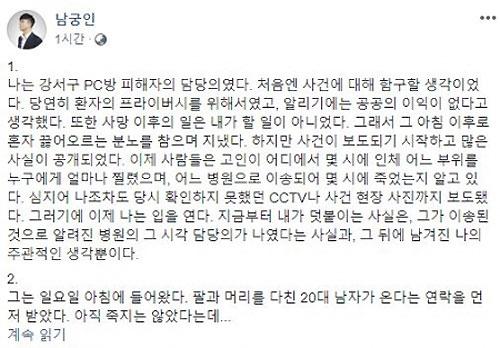 (출처=남궁인 페이스북 )