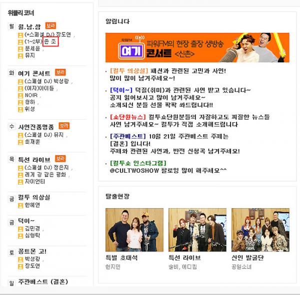 (출처=SBS 컬투쇼 홈페이지)