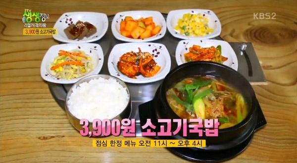 (출처=KBS2)