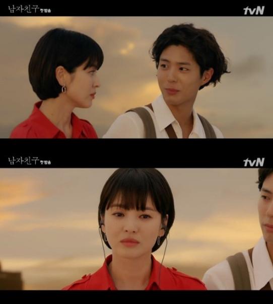 (출처=tvN '남자친구' 방송캡처)