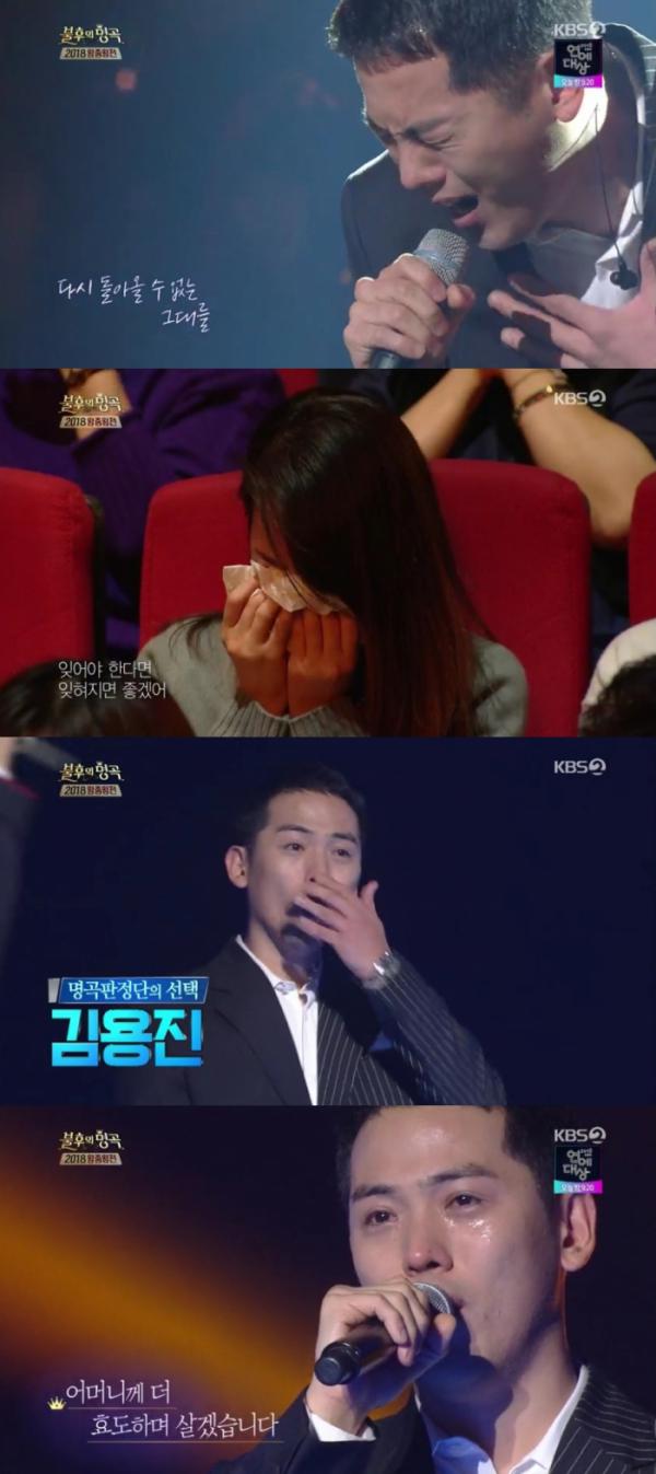 (출처=KBS2 '불후의 명곡' 방송캡처)