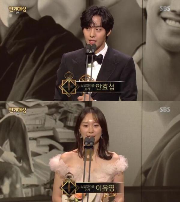 (출처=SBS '2018 연기대상' 방송캡처)