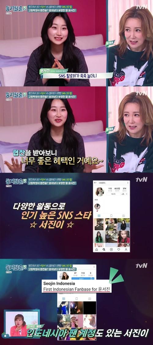 (출처=tvN '둥지탈출3' 방송화면)