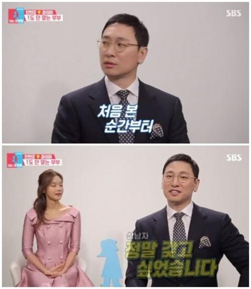 (출처=SBS '동상이몽2' 캡처)