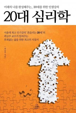 ▲'20대 심리학'(알에이치코리아)은 2005년부터 서울대생들 사이에서 입소문을 타며 '신입생들이 반드시 들어야 할 추천강의'이자 '서울대 최고 인기강의'로 꼽혀온 곽금주 서울대 심리학과 교수의 '흔들리는 20대'를 책으로 엮은 것이다.