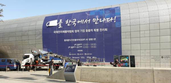 ▲'CES 2019'에 참여한 국내 기업의 핵심 제품과 혁신 기술을 공유하는 '한국 전자IT산업 융합 전시회'가 29일부터 31일까지 동대문디자인플라자(DDP)에서 열린다. 사진은 DDP 외벽에 설치된 대형 현수막. 권태성 기자 tskwon@