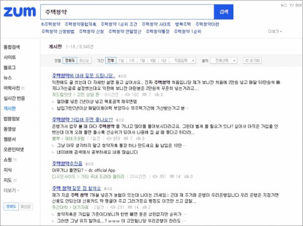 ▲줌닷컴 게시판검색 서비스 예시화면. (줌인터넷)