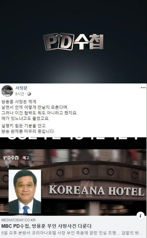 (출처=서정문 PD SNS)