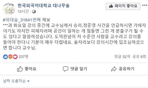 (출처=한국외국어대학교 대나무숲 페이스북 캡처)