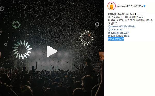 (출처=숀 인스타그램)