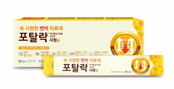 ▲유유제약, 변비치료 일반의약품 포탈락시럽 출시(유유제약)
