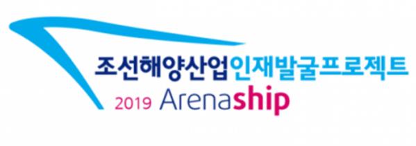 ▲조선해양산업 일자리 박람회 로고(산업통상자원부)