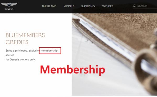 ▲세부 내용은 물론 페이지별 첫 화면부터 오타를 쉽게 발견할 수 있다. 사진은 멤버십(Membership)을 잘못 표기한 사례. (출처=제네시스 영문 홈페이지)