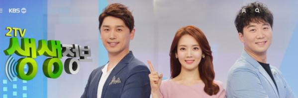 (출처=KBS 2TV '생생정보')
