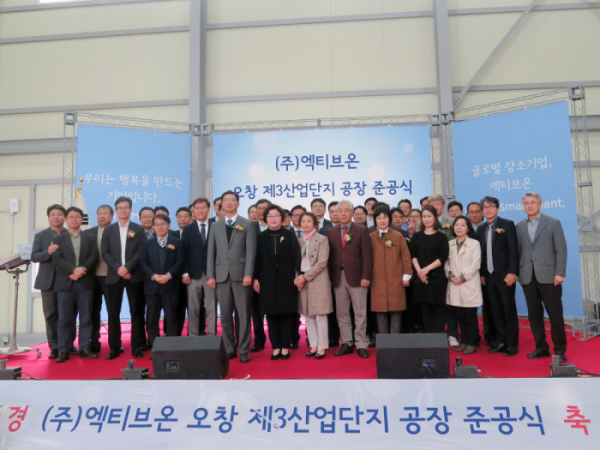 ▲엑티브온이 지난 9일 오창공장 준공식을 개최하고 있다.(사진제공=엑티브온)