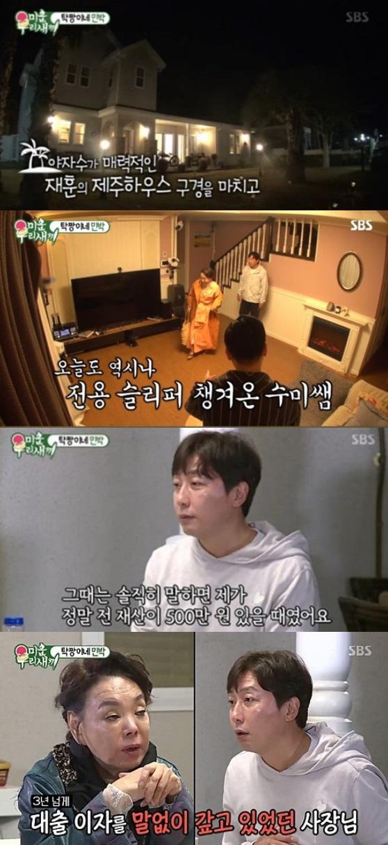 (출처=SBS '미운 우리 새끼' 방송캡처)