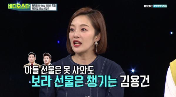 (출처=MBC 에브리원)