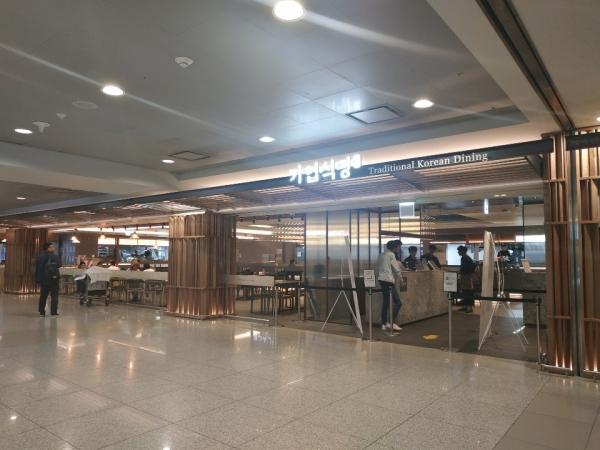 ▲제2 터미널 1층에 있는 식당 (사진=박미선 기자 only@)