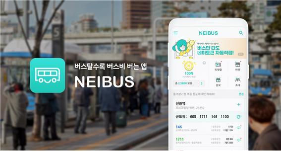 ▲버스탑승 리워드 앱 '네이버스' 베타 2.0.(사진제공=네이앤컴퍼니)