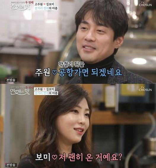 (출처=TV조선 '연애의 맛' 방송캡처)