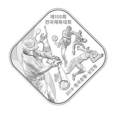 ▲제100회 전국체전 기념주화 실물도(사진 = 서울시)