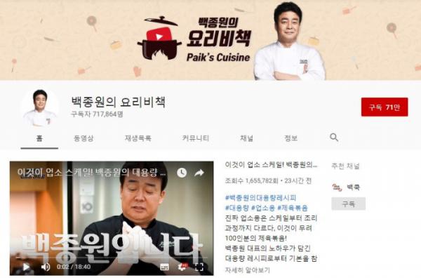 (출처=유튜브 채널 백종원의 요리비책 캡처)