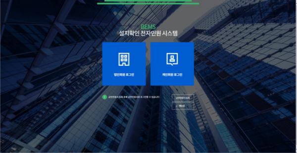 ▲건물에너지관리시스템(BEMS) 설치확인 전자민원 시스템 메인 화면. (한국에너지공단)
