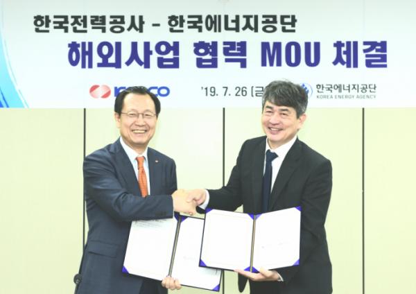 ▲한국에너지공단은 26일 서울 서초구 한전아트센터에서 한국전력공사와 '해외사업 협력체계 구축을 위한 양해각서(MOU)'를 맺었다.(사진 제공=한국에너지공단)