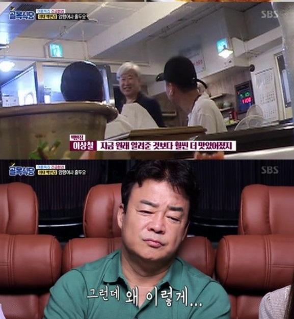 (출처=SBS '백종원의 골목식당' 방송캡처)