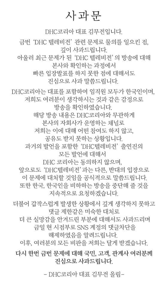 ▲DHC코리아 김무전 대표 사과문 전문(사진제공=DHC코리아 공식 홈페이지)