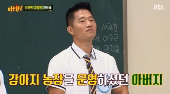 (출처=JTBC '아는 형님' 방송캡처)
