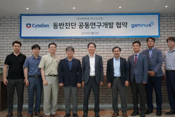 ▲싸이토젠, 지니너스와 동반진단 기술개발 공동연구에 대한 협약(싸이토젠)