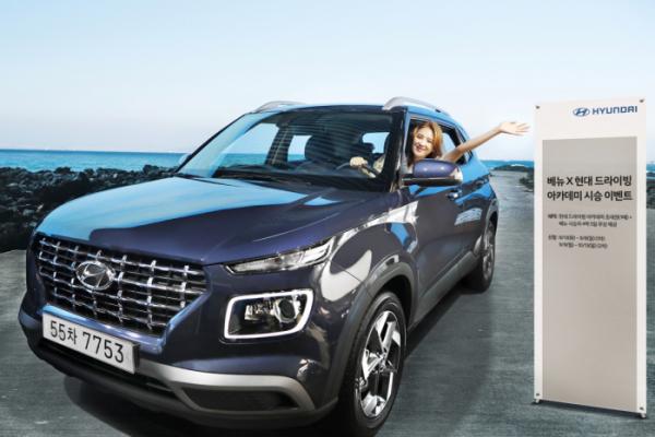 ▲현대자동차가 소형 SUV 베뉴를 시승하고 운전의 즐거움도 느낄 수 있는 '베뉴 X 현대 드라이빙 아카데미 시승 이벤트'에 나선다.(사진제공=현대차)