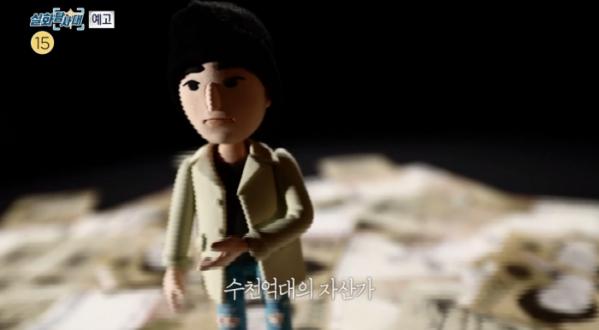 (출처=MBC '실화탐사대')