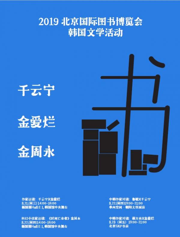 ▲2019 북경국제도서전 한국문학 행사 포스터.(사진제공=한국문학번역원)